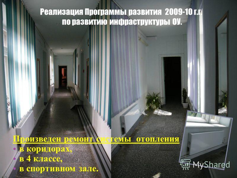Реализация Программы развития 2009-10 г.г. по развитию инфраструктуры ОУ. Произведен ремонт системы отопления в коридорах, в 4 классе, в спортивном зале.