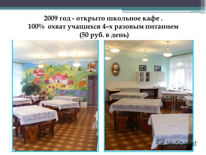 2009 год - открыто школьное кафе. 100% охват учащихся 4–х разовым питанием (50 руб. в день)