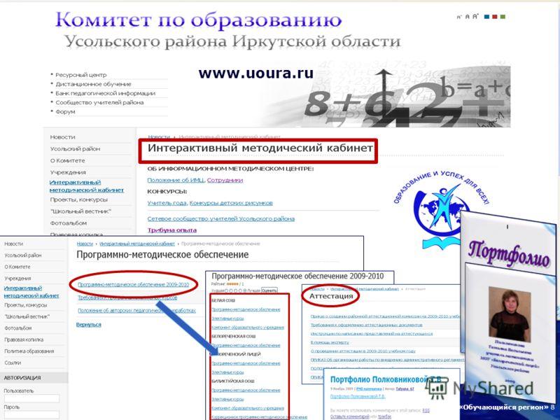 www.uoura.ru «Обучающийся регион» 8