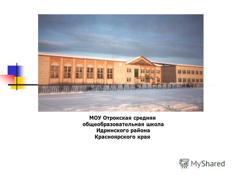 МОУ Отрокская средняя общеобразовательная школа Идринского района Красноярского края