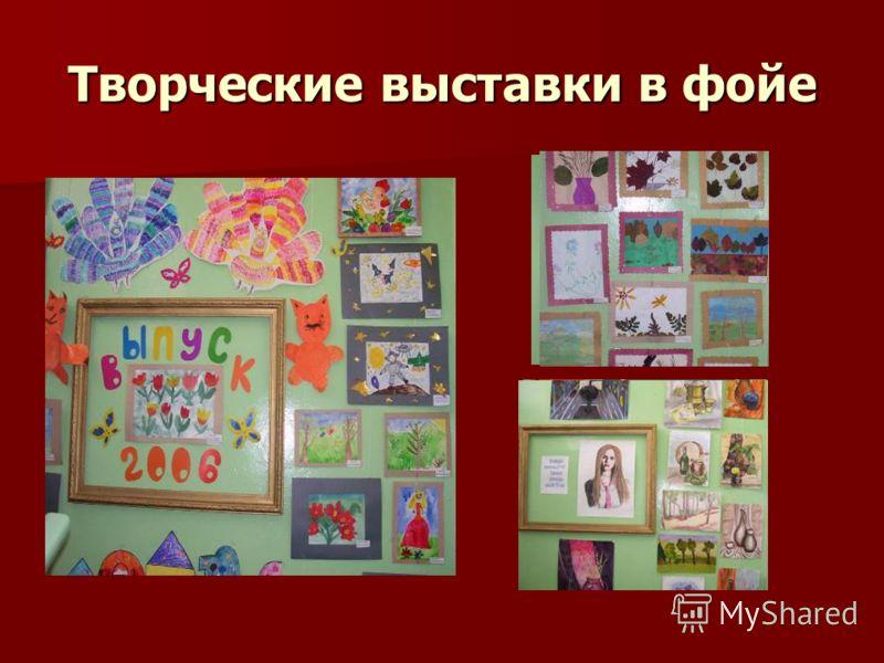 Творческие выставки в фойе