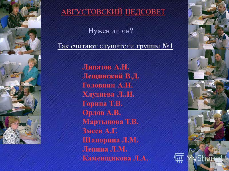 АВГУСТОВСКИЙ ПЕДСОВЕТ (вступая в XXI век) Новосибирск