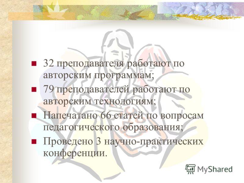 Статистика В Новосибирской области 4 педколеджа, и 5 училищ, что составляет 20% от общего числа ССУЗ области. В 2000-01 году обучается > 5 000 студентов, из них 4 546 в бюджетных группах. Подготовка ведётся по 10 специальностям и 28 специализациям.