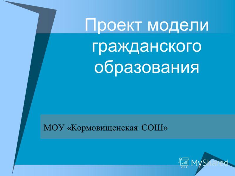 Проект модели гражданского образования МОУ «Кормовищенская СОШ»