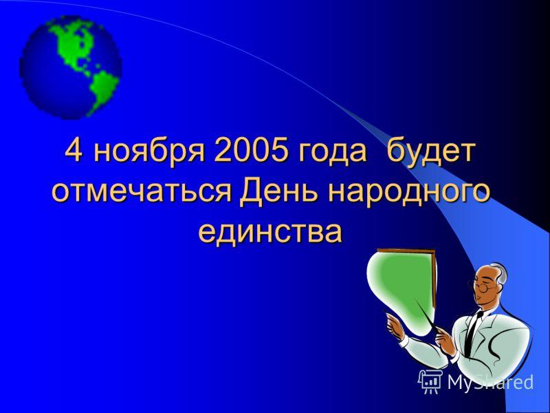 4 ноября 2005 года будет отмечаться День народного единства