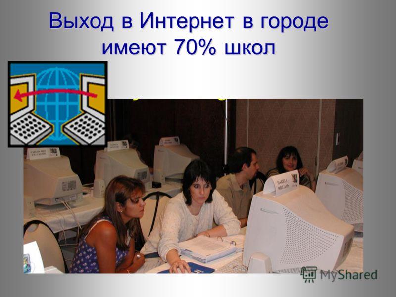 Выход в Интернет в городе имеют 70% школ