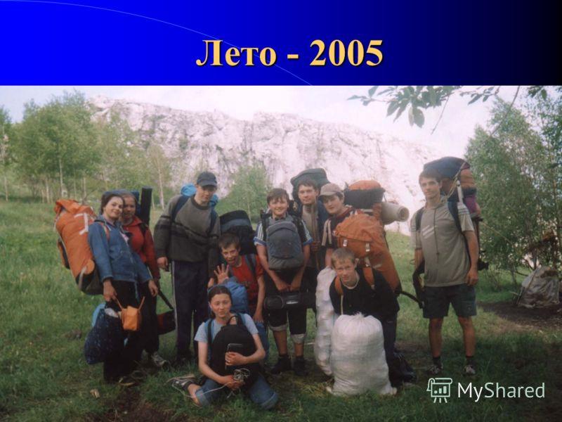 Лето - 2005