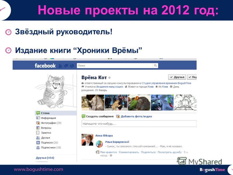 Новые проекты на 2012 год: Звёздный руководитель! Издание книги Хроники Врёмы