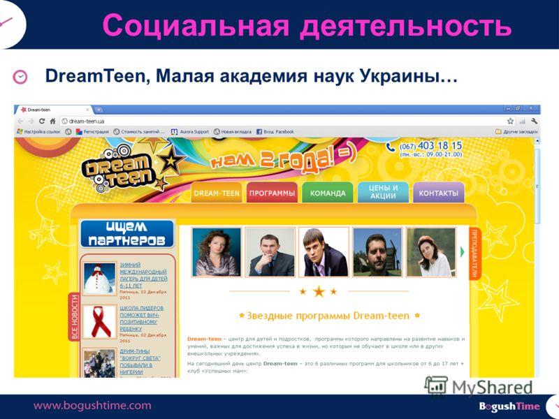 Социальная деятельность DreamTeen, Малая академия наук Украины…