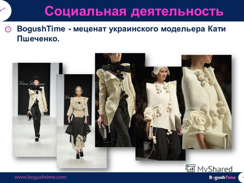BogushTime - меценат украинского модельера Кати Пшеченко. Социальная деятельность