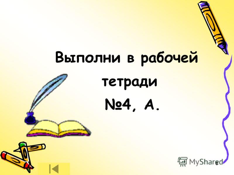 8 Выполни в рабочей тетради 4, А.