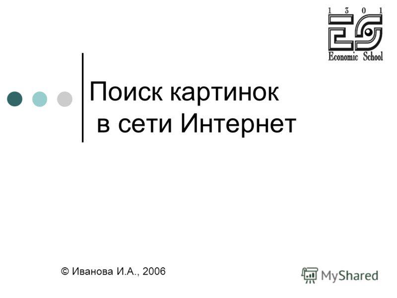 Поиск картинок в сети Интернет © Иванова И.А., 2006