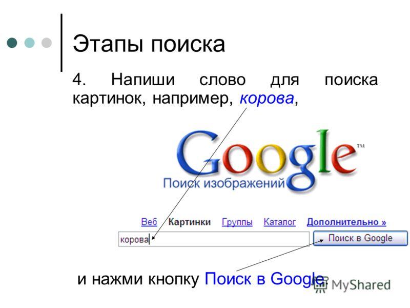 4. Напиши слово для поиска картинок, например, корова, и нажми кнопку Поиск в Google. Этапы поиска