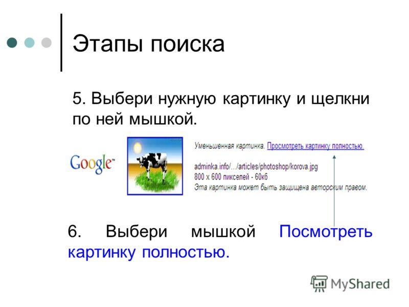 5. Выбери нужную картинку и щелкни по ней мышкой. Этапы поиска 6. Выбери мышкой Посмотреть картинку полностью.