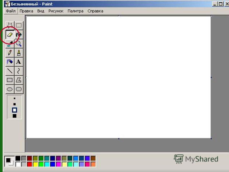 Редактирование - действия по созданию рисунка, по его исправлению и дополнению.