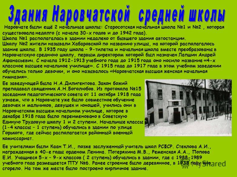 Наровчате были ещё 2 начальные школы: Старосотская начальная школа 1 и 2, которая существовала недолго (с начала 30-х годов и до 1942 года). Школа 1 располагалась в здании недалеко от бывшего здания автостанции. Школу 2 жители называли Хабаровской по