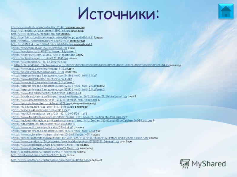 http://www.proshkolu.ru/user/shabai/file/1353497/http://www.proshkolu.ru/user/shabai/file/1353497/ шарады, загадки http://d1.endata.cx/data/games/18593/avt.jpghttp://d1.endata.cx/data/games/18593/avt.jpg кроссворд http://www.mishka.by/zagadki-pro-pdd