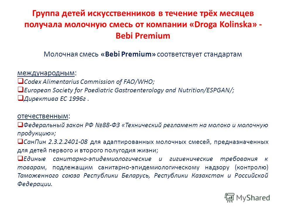 Группа детей искусственников в течение трёх месяцев получала молочную смесь от компании «Droga Kolinska» - Bebi Premium Молочная смесь «Bebi Premium» соответствует стандартам международным: Codex Alimentarius Commission of FAO/WHO; European Society f