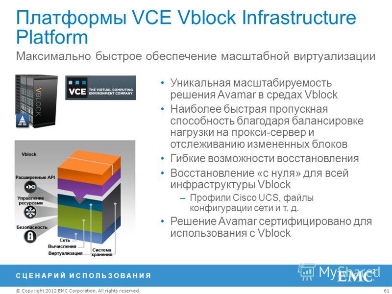 61© Copyright 2012 EMC Corporation. All rights reserved. Платформы VCE Vblock Infrastructure Platform Максимально быстрое обеспечение масштабной виртуализации Уникальная масштабируемость решения Avamar в средах Vblock Наиболее быстрая пропускная спос