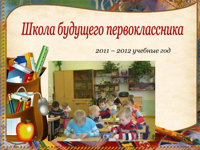 2011 – 2012 учебные год