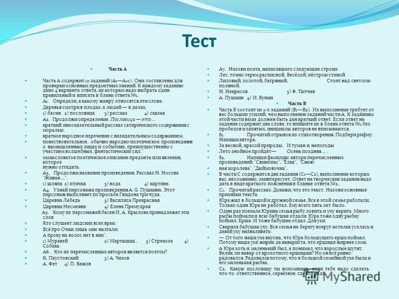 Тест Часть А Часть А содержит 10 заданий (А1А10). Они составлены для проверки основных предметных знаний. К каждому заданию дано 4 варианта ответа, из которых надо выбрать один правильный и вписать в бланк ответа 1. А1. Определи, к какому жанру отно