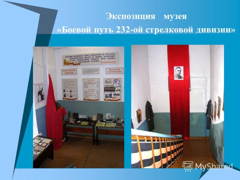 Экспозиция музея «Боевой путь 232-ой стрелковой дивизии»