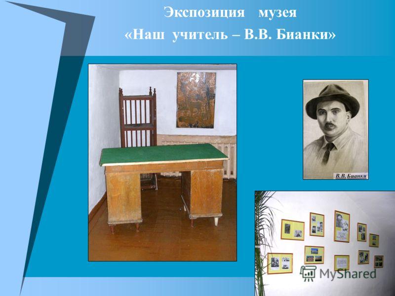 Экспозиция музея «Наш учитель – В.В. Бианки»