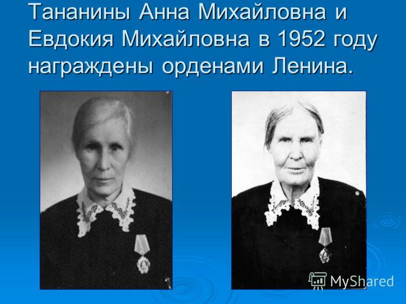 Тананины Анна Михайловна и Евдокия Михайловна в 1952 году награждены орденами Ленина.