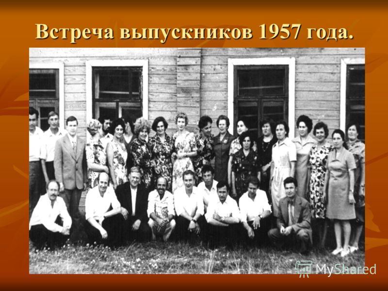 Встреча выпускников 1957 года.