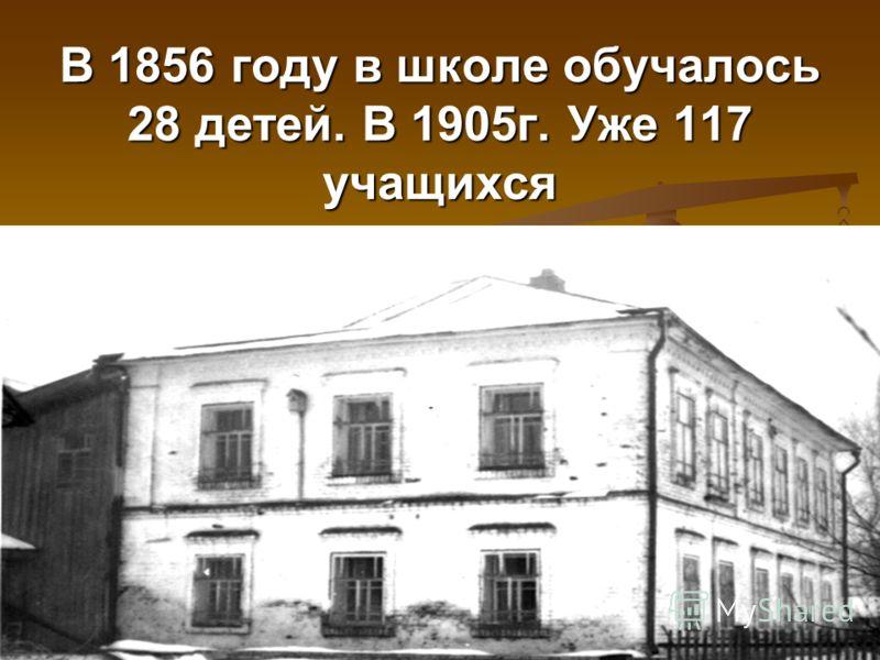 В 1856 году в школе обучалось 28 детей. В 1905г. Уже 117 учащихся
