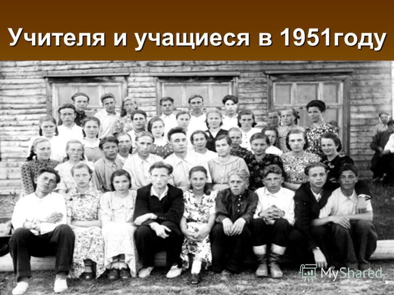 Учителя и учащиеся в 1951году