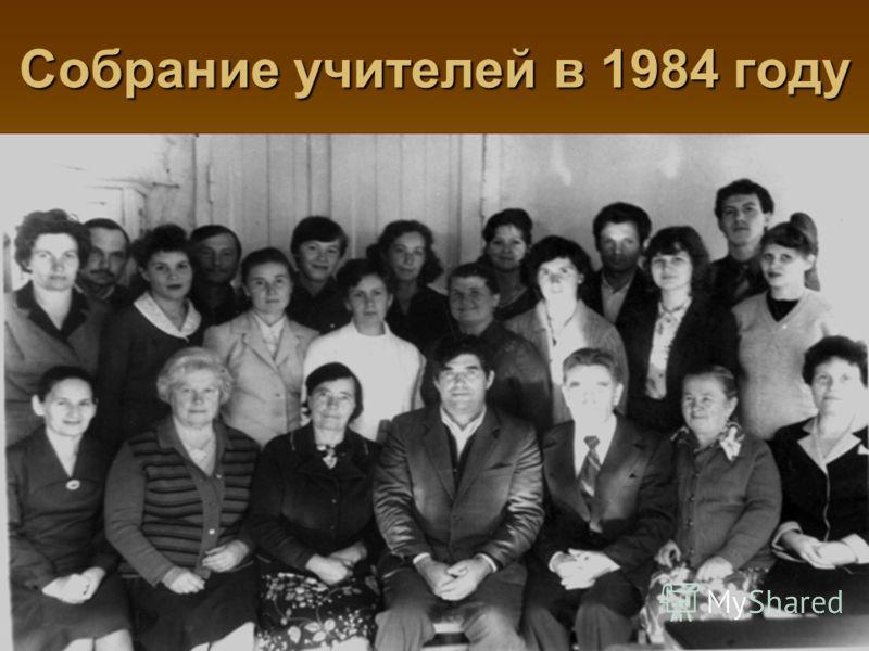 Собрание учителей в 1984 году