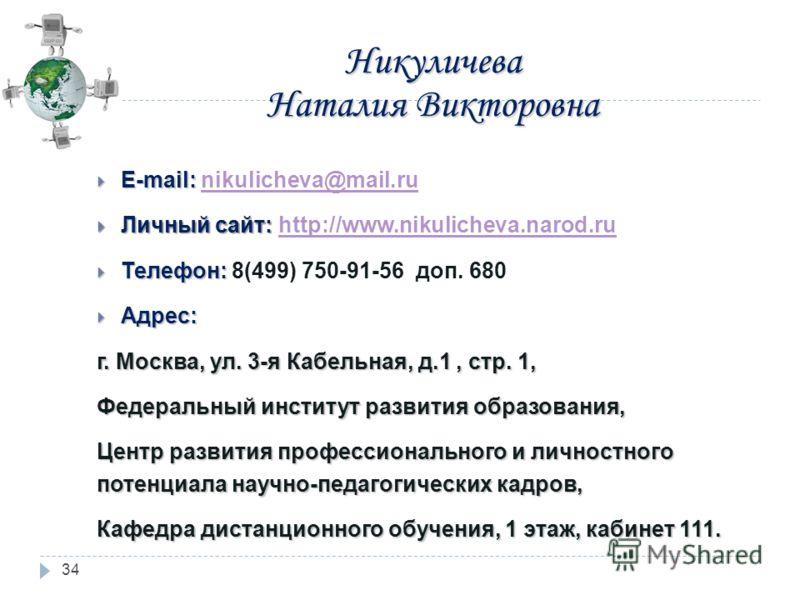 Никуличева Наталия Викторовна E-mail: E-mail: nikulicheva@mail.runikulicheva@mail.ru Личный сайт: Личный сайт: http://www.nikulicheva.narod.ruhttp://www.nikulicheva.narod.ru Телефон: Телефон: 8(499) 750-91-56 доп. 680 Адрес: Адрес: г. Москва, ул. 3-я