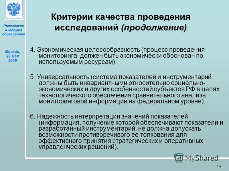 Российская Академия образования Москва, 27 мая 2009 14 Критерии качества проведения исследований (продолжение) 4. Экономическая целесообразность (процесс проведения мониторинга должен быть экономически обоснован по используемым ресурсам). 5. Универса