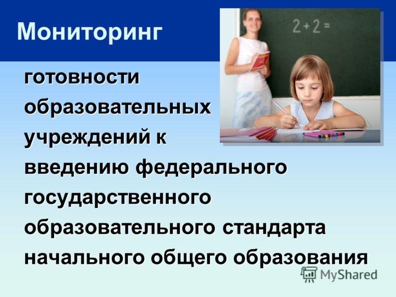 Мониторингготовностиобразовательных учреждений к введению федерального государственного образовательного стандарта начального общего образования