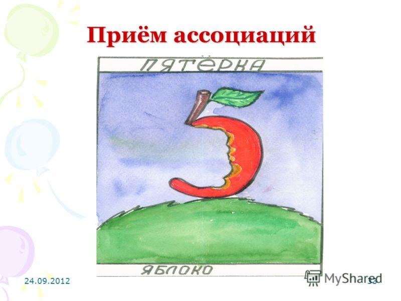 24.09.201233 Приём ассоциаций