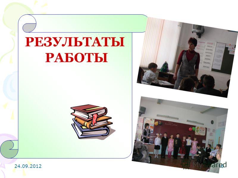 24.09.201246 РЕЗУЛЬТАТЫ РАБОТЫ