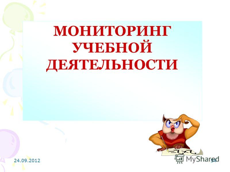24.09.201254 МОНИТОРИНГ УЧЕБНОЙ ДЕЯТЕЛЬНОСТИ