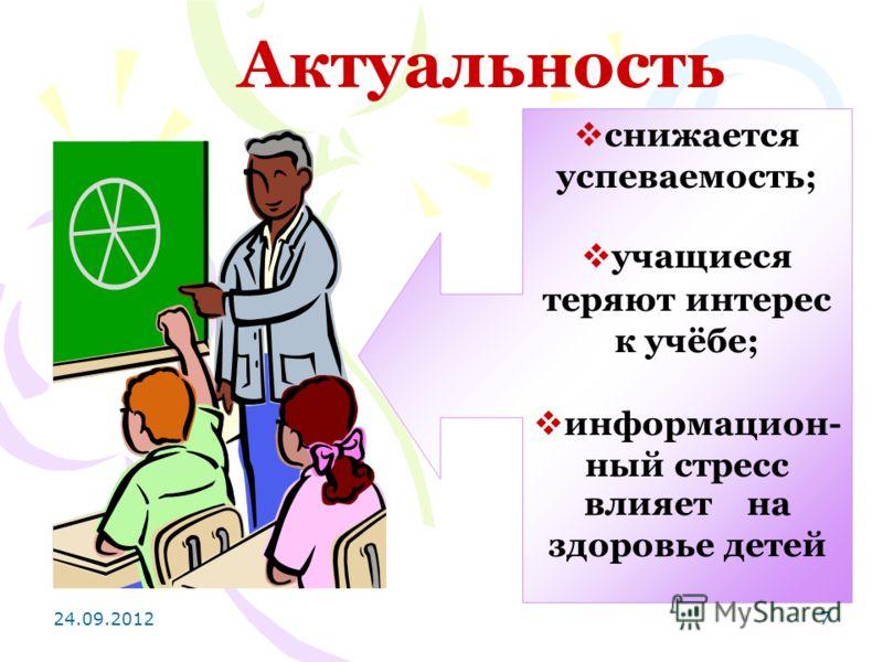 7 Актуальность снижается успеваемость; учащиеся теряют интерес к учёбе; информацион- ный стресс влияет на здоровье детей