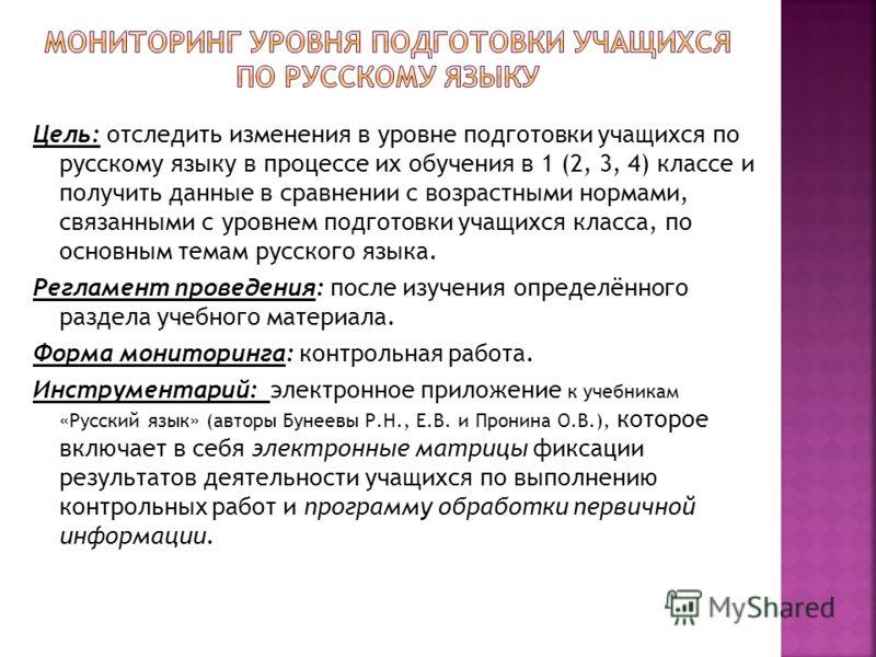 Цель: отследить изменения в уровне подготовки учащихся по русскому языку в процессе их обучения в 1 (2, 3, 4) классе и получить данные в сравнении с возрастными нормами, связанными с уровнем подготовки учащихся класса, по основным темам русского язык