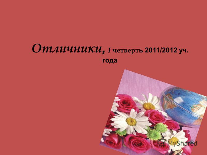 Отличники, I четверт ь 2011/2012 уч. года