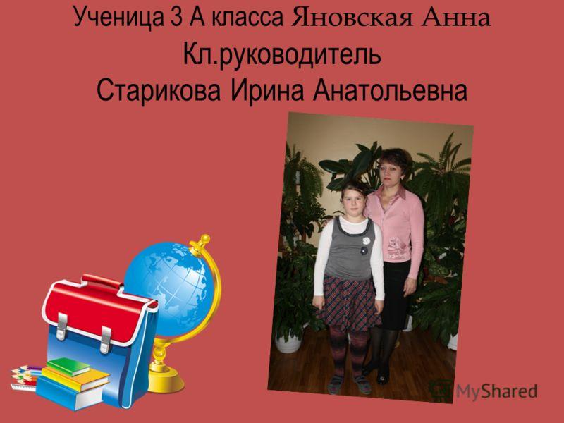 Ученица 3 А класса Яновская Анна Кл.руководитель Старикова Ирина Анатольевна