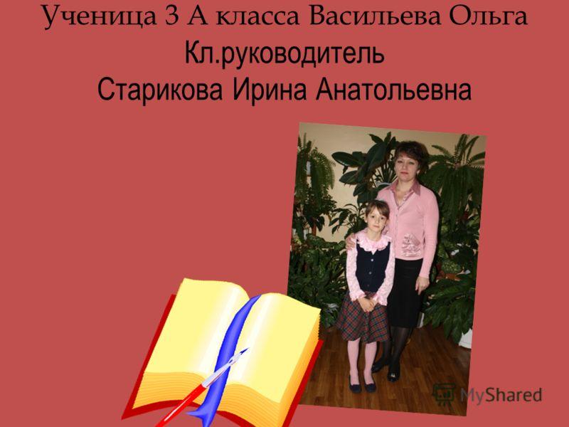 Ученица 3 А класса Васильева Ольга Кл.руководитель Старикова Ирина Анатольевна
