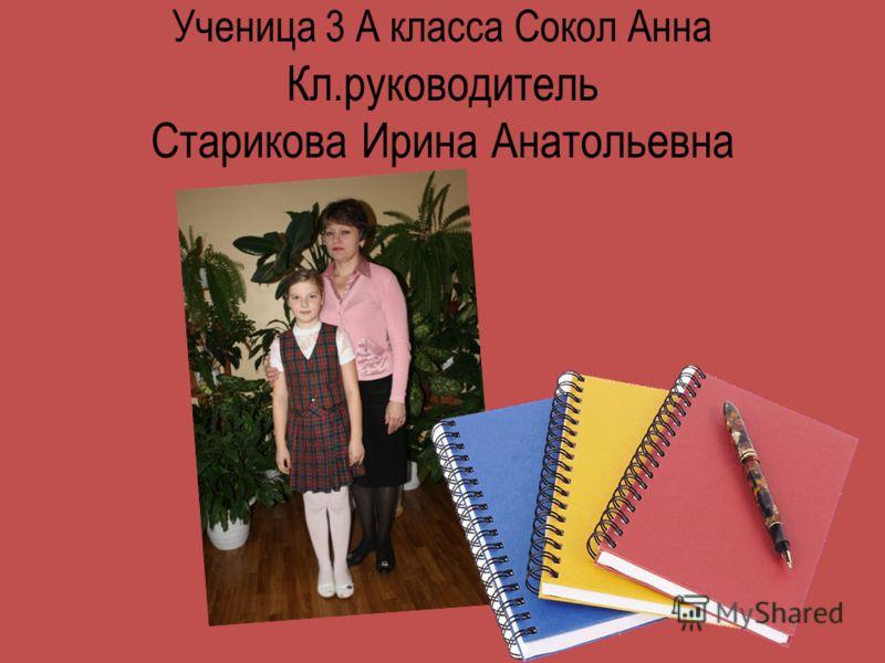 Ученица 3 А класса Сокол Анна Кл.руководитель Старикова Ирина Анатольевна