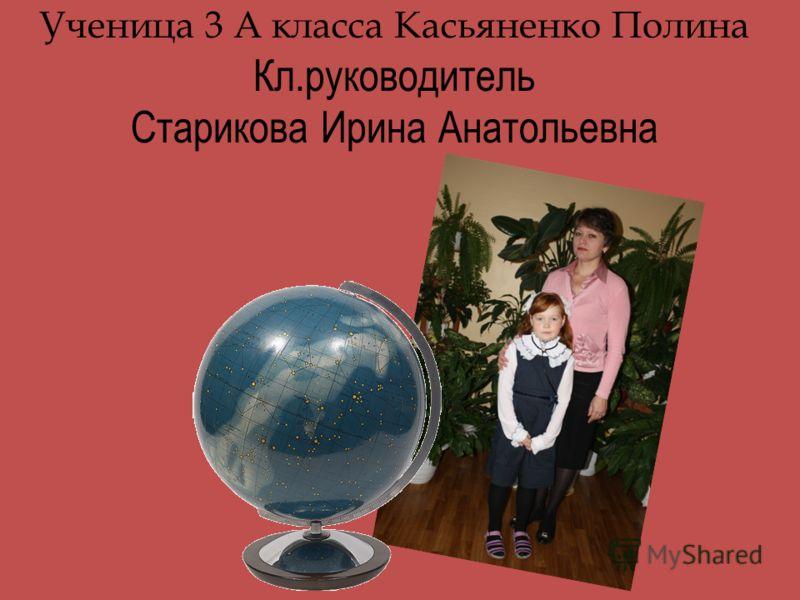 Ученица 3 А класса Касьяненко Полина Кл.руководитель Старикова Ирина Анатольевна
