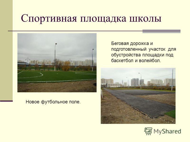 Спортивная площадка школы Новое футбольное поле. Беговая дорожка и подготовленный участок для обустройства площадки под баскетбол и волейбол.