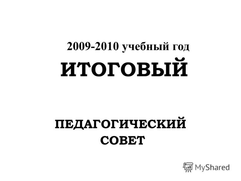 ИТОГОВЫЙ ПЕДАГОГИЧЕСКИЙ СОВЕТ 2009-2010 учебный год