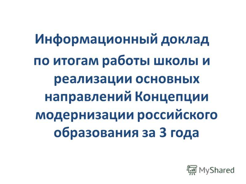 Информационный доклад по итогам работы школы и реализации основных направлений Концепции модернизации российского образования за 3 года