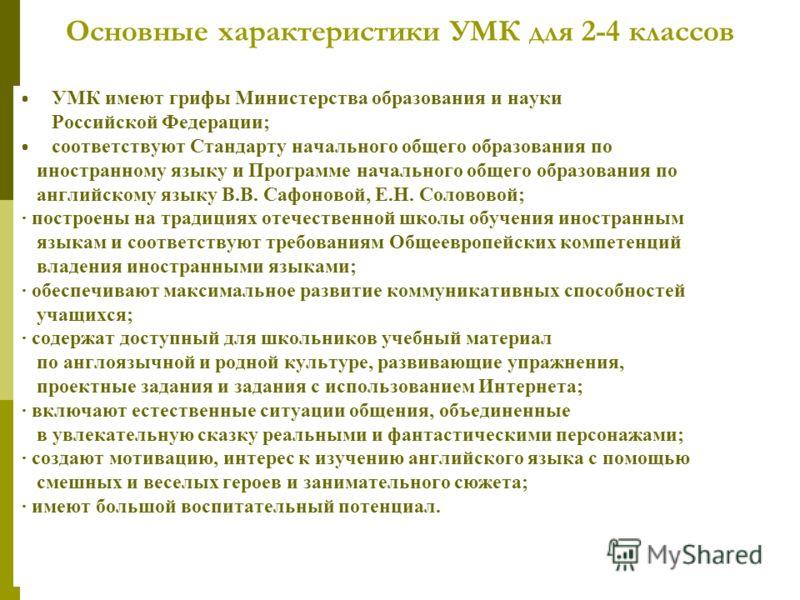 Основные характеристики УМК для 2-4 классов УМК имеют грифы Министерства образования и науки Российской Федерации; соответствуют Стандарту начального общего образования по иностранному языку и Программе начального общего образования по английскому яз