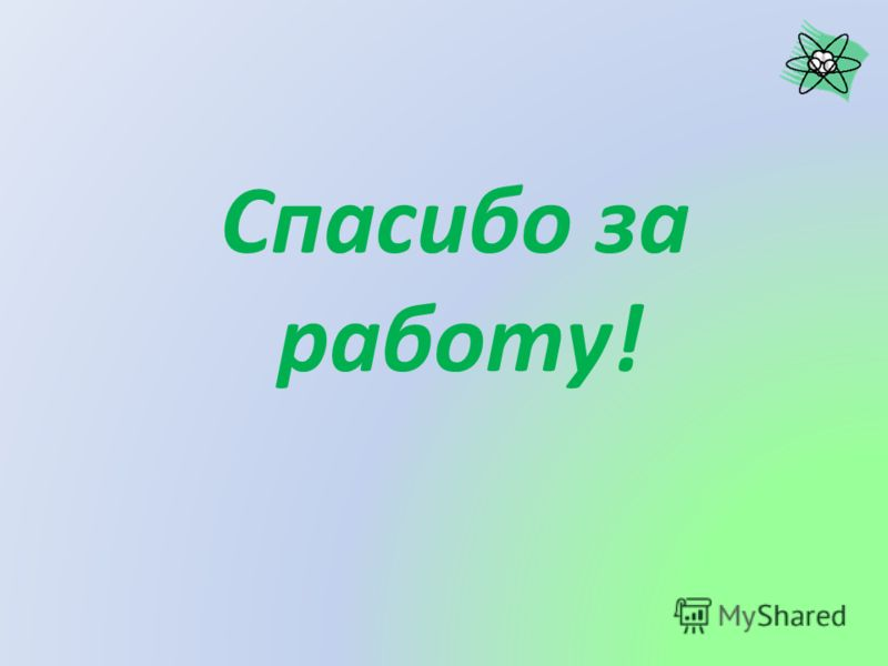 ВерноВерно!
